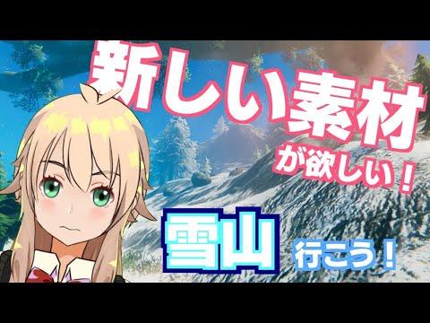 【VALHEIM】新しい素材が欲しい!雪山に初登山!【らびちゃん】