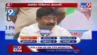 సార్ లకు స్థానచలనం : Top 9 News : Andhra News - TV9 - TV9