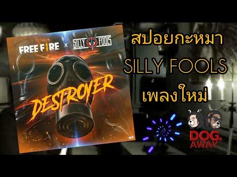 สปอยกะหมา--SILLY-FOOLS-:-DESTR