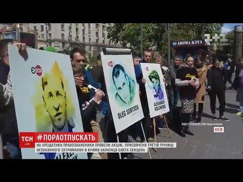 #Пораотпускать: активісти провели мітинг до річниці арешту Сенцова та Кольченка
