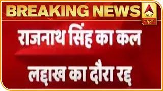 Defence Minister Rajnath Singh's Ladakh Visit Cancelled | ABP News - ABPNEWSTV