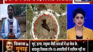 Kanpur Encounter :आखिर कब तक भागेगा गैंगस्टर विकास दुबे  | India - ITVNEWSINDIA