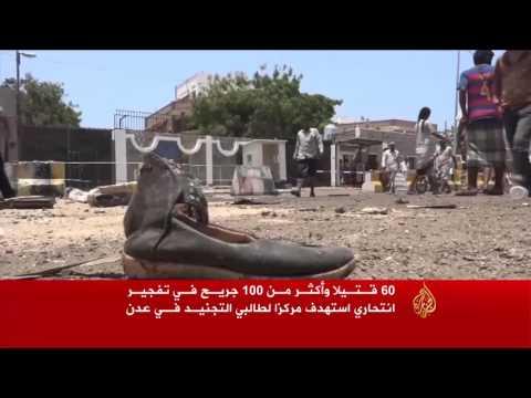 تنظيم الدولة يتبنى مجزرة طلاب المقاومة اليمنية