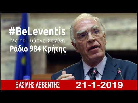 Βασίλης Λεβέντης στο Ράδιο 984 Κρήτης (21-1-2019)