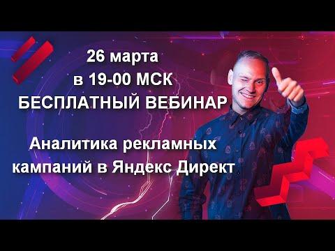 Аналитика рекламных кампаний в Яндекс Директ. Ниша — «Установка заборов, Санкт-Петербург»