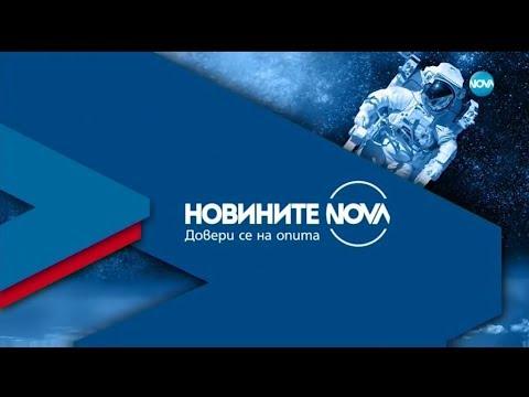 Новините на NOVA (25.07.2019 - централна емисия)