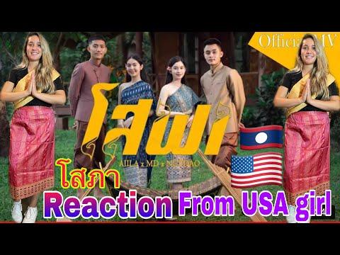 Reaction-from-สาว-USA-🇺🇸ໂສພາ🇱🇦