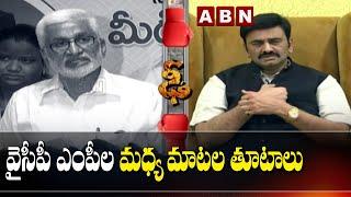 War of Words Between MP Vijayasai Reddy vs MP Raghu Rama Krishnam Raju | ABN Telugu - ABNTELUGUTV