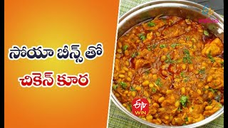 Soya Beans Chicken | సోయా బీన్స్ | Quick Recipes | ETV Abhiruchi - ETVABHIRUCHI