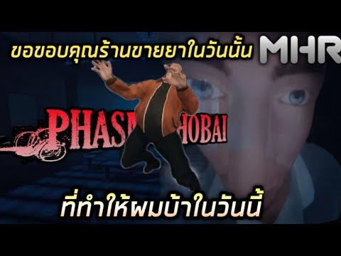 Phasmophobai---หน่วยล่าท้าผี-ต