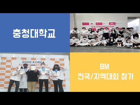충청대학교 LINC+ BM 전국,지역대회 참가 프리뷰 이미지