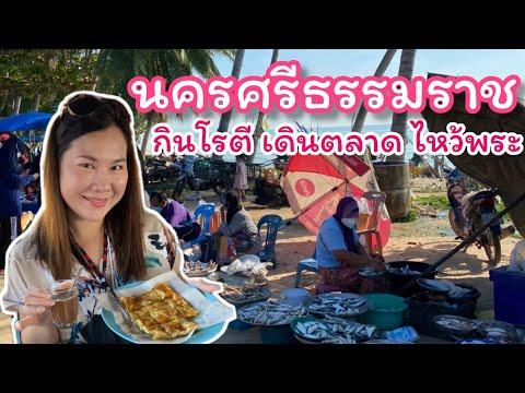 Vlog-นครศรีธรรมราช-3-วัน-2