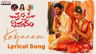 #Kalyanam Lyrical Song|Pushpaka Vimanam Songs |AnandDeverakonda |GeethSaini |SidSriram |RamMiriyala - ADITYAMUSIC
