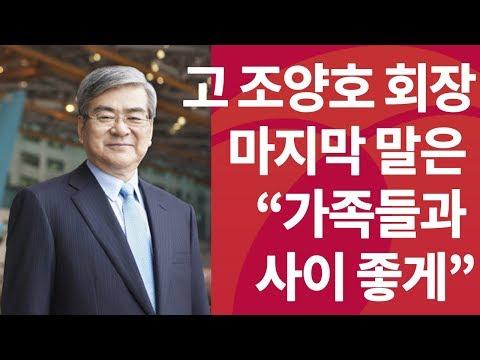 """고 조양호 회장 국내 운구…마지막 유언은 """"가족들과 사이..."""