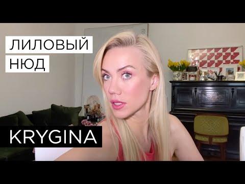 Елена Крыгина «Тренды весны: нюд в лиловых тонах»