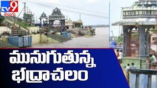 గోదావరికి కొనసాగుతున్న వరద ఉధృతి : Bhadrachalam - TV9 - TV9