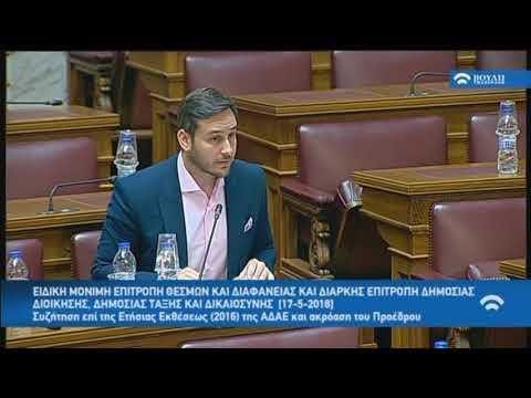 Μ. Γεωργιάδης / Επιτροπή Θεσμών και Διαφάνειας / 17-5-2018
