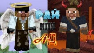 Minecraft: Прохождение карты