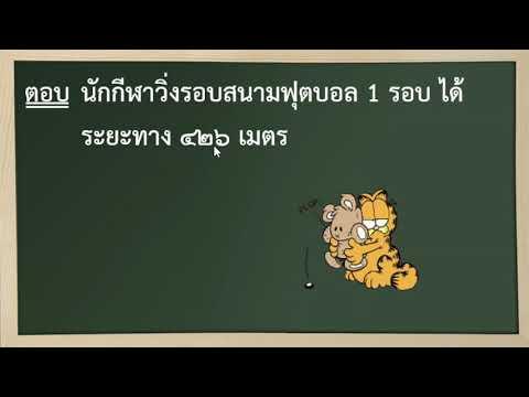 วิชาคณิตศาสตร์-โจทย์ปัญหาเกี่ย