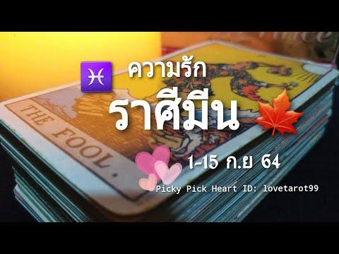 ดวงความรักราศีมีน-|-1-15-ก.ย-6