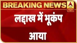 Earthquake Tremors Felt In Ladakh, Measured 4.5 On Richter Scale | ABP News - ABPNEWSTV