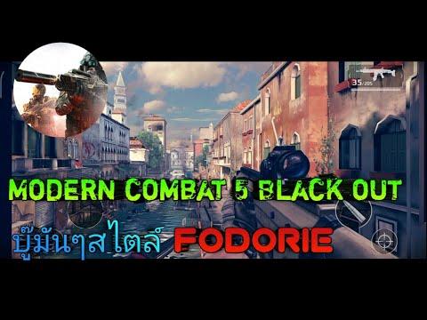 Modern-combat-5-Black-out-บู๊ม
