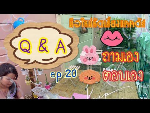 Q&A-10-คำถาม-10-คำตอบ-กับมือให