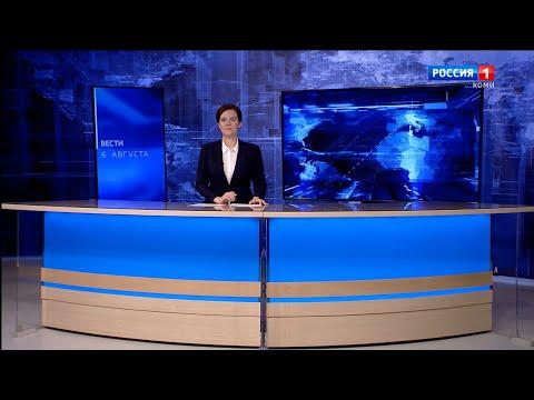 Вести-Коми 06.08.2021