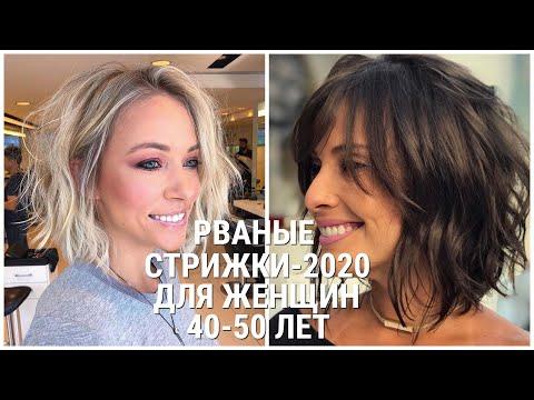 РВАНЫЕ СТРИЖКИ - 2020 ДЛЯ ЖЕНЩИН 40-50 ЛЕТ НА СРЕДНИЕ ВОЛОСЫ/RAGGED HAIRCUTS-2020 FOR WOMEN 40-50 photo