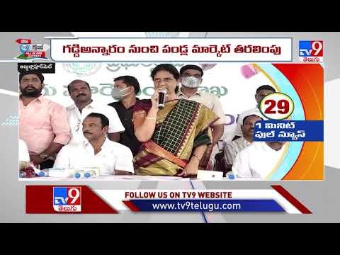 కొత్త పండ్ల మార్కెట్ ను ప్రారంభించిన మంత్రి సబితా ఇంద్ర రెడ్డి - TV9