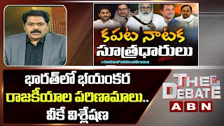 ABN Venakata Krishna Analysis On Present Indian Politics | PM Modi | The Debate With VK | ABN Telugu - ABNTELUGUTV