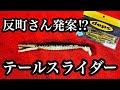 反町隆史さん発案!?こりゃ釣れちゃうね!デプス「テールスライダー」発売開始!