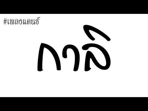 เพลงแดน2021(กาลิ)