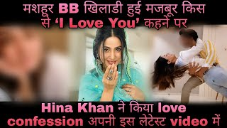 Kyu huee BB khiladi Hina Khan trick apne pyaar ka izhar karne mein; share ki yeh khass video - TELLYCHAKKAR