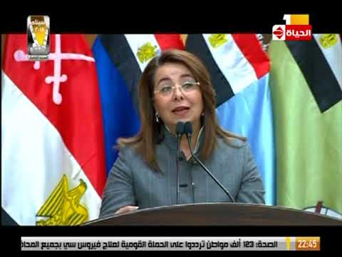 كلمة وزيرة التضامن الإجتماع  د/ غادة والي  خلال إفتتاح السيسي قيادة قوات شرق القناة لمكافحة الإرهاب