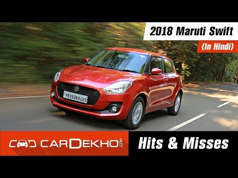2018 Maruti Suzuki Swift Hits & Misses (In Hindi)