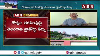 Telangana High Court Sensational Verdict On Illegal Transportation Of Cows   ABN Telugu - ABNTELUGUTV