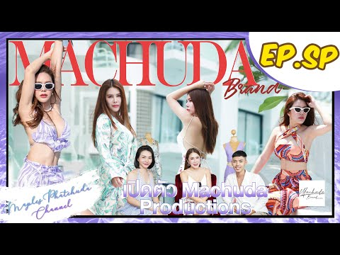เปิดตัว-Machuda-brand-Producti