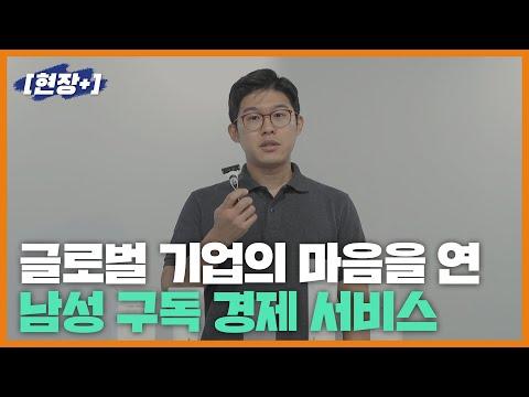 [현장+] 글로벌 기업의 마음을 연 스타트업, 남성 구독 경제 서...