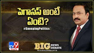 Big News Big Debate : పెగాసస్ అంటే ఏంటి? ఎక్కడి నుంచి వచ్చింది? ఏం చేస్తుంది? - TV9 - TV9
