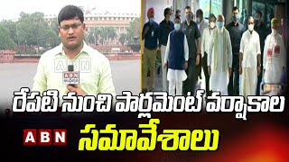 Parliament Monsoon Session 2021 Start From Tomorrow | Parliament Monsoon Sessions Updates | ABN - ABNTELUGUTV