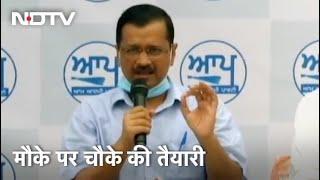 Punjab: Congress की अंदरूनी कलह के बीच Arvind Kejriwal ने फेंका पासा - NDTVINDIA