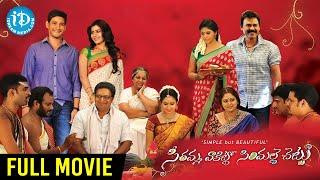 Seethamma Vakitlo Sirimalle Chettu Full Movie | Mahesh Babu | Venkatesh | Samantha | Anjali - IDREAMMOVIES