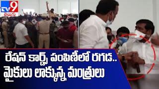 Minister Jagadish Reddy vs MLA Rajgopal Reddy : స్టేజ్ మీదే మైకులు లాక్కుని గొడవ - TV9 - TV9