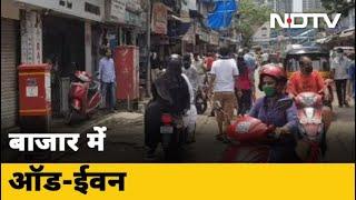महाराष्ट्र का मिशन 'बिगेन अगेन', बाजार में लागू ऑड-ईवन - NDTVINDIA