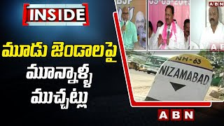 మూడు జెండాలపై మూన్నాళ్ళ ముచ్చట్లు | Three Parties Politics In Same House | Inside | ABN Telugu - ABNTELUGUTV
