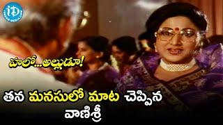 Vanisri Talks About Her Son-in-Law | Hello Alludu Movie Scenes | Suman | Rambha | Kota Srinivasa Rao - IDREAMMOVIES
