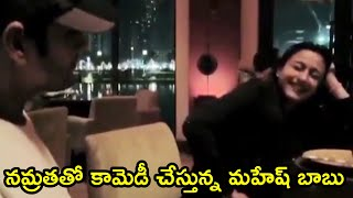 Mahesh Babu Comedy With His Wife Namratha | Mahesh Babu Family Lockdown Funny Moments - RAJSHRITELUGU