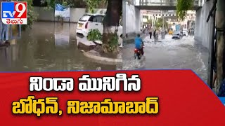 Telangana Rains: బోధన్ లో దంచికొట్టిన వాన   Nizamabad Tahsildar కార్యాలయం లో చేరిన వర్షపు నీరు - TV9 - TV9