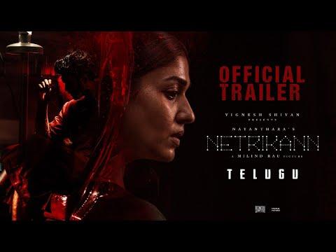 Netrikann Telugu Trailer   Nayanthara   Vignesh Shivan   Milind Rau    Girishh Gopalakrishnan